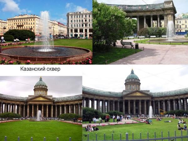 Санкт-Петербург, сады в центре. Казанский сквер