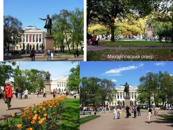 Санкт-Петербург, сады в центре. Михайловский сквер