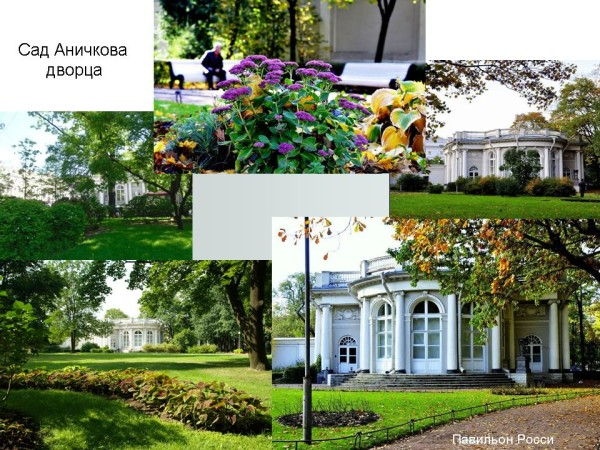 Санкт-Петербург, сады в центре. Сад Аничкова дворца