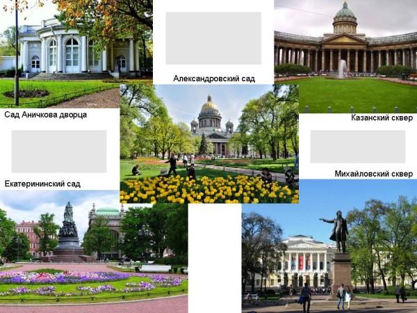 Санкт-Петербург, сады и скверы в центре города