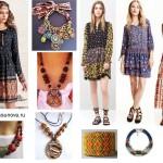 Этнический стиль. Платья и бижутерия мультиколор
