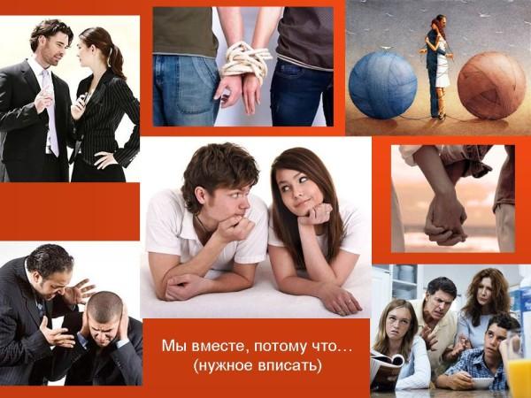 Отношения, взаимозависимость, взаимная выгода