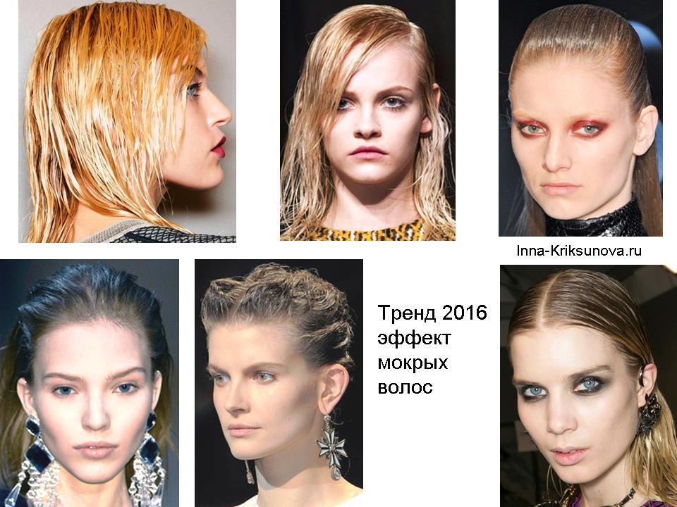 Прически, модные тенденции 2016