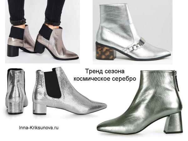 Женские ботинки осень 2016, серебристые