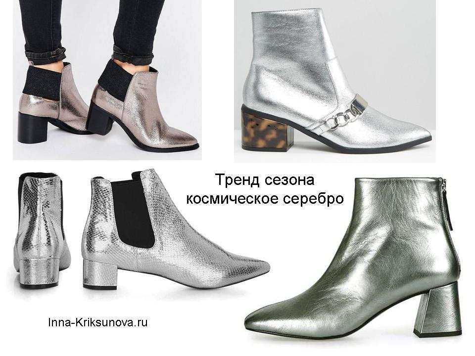 Женские ботинки осень 2016