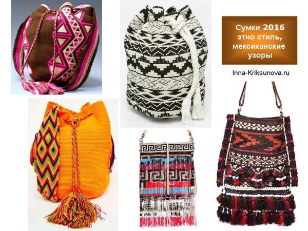 Сумки в этническом стиле, мексиканские узоры