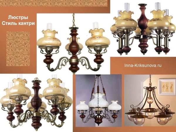 Светильники потолочные, стиль кантри