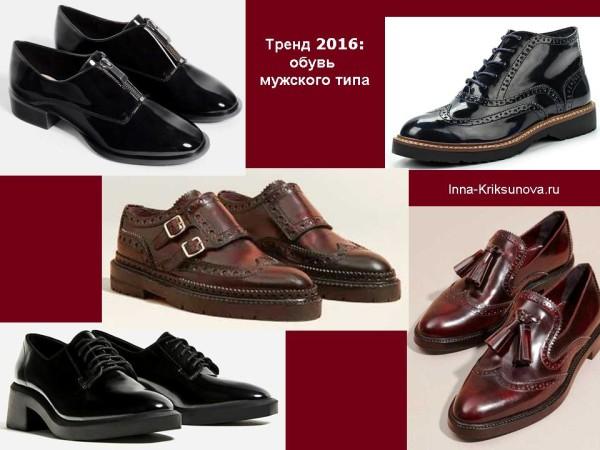 Женская обувь мужского типа, мода 2016
