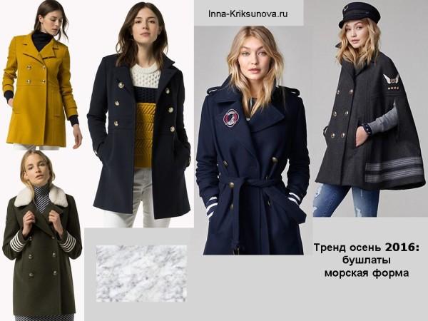 Осенние пальто 2016, бушлаты