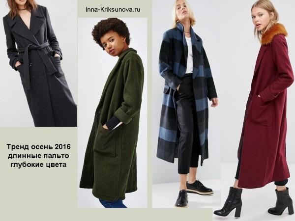 Осенние пальто 2016, длинные темные
