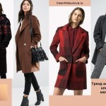 Осенние пальто 2016, клетка, меланж