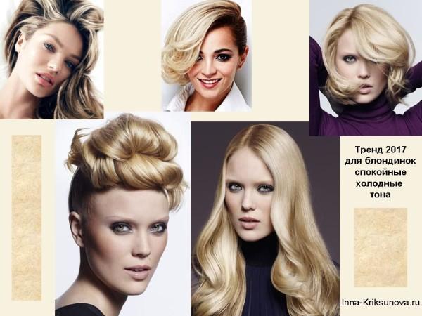 Модные цвета волос 2017, блонд