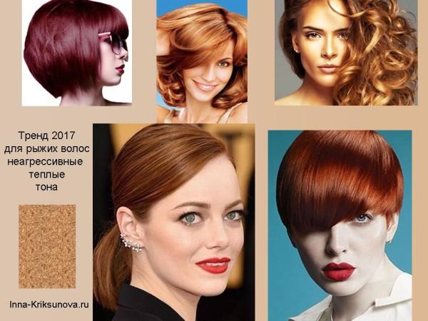 Модные цвета волос 2017, рыжие