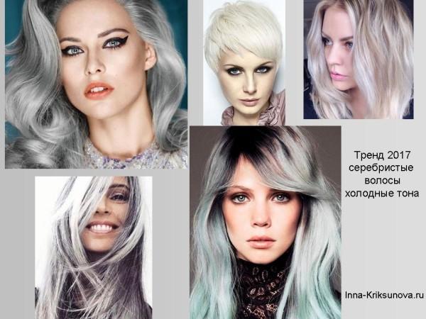 Модные цвета волос 2017, серебристые