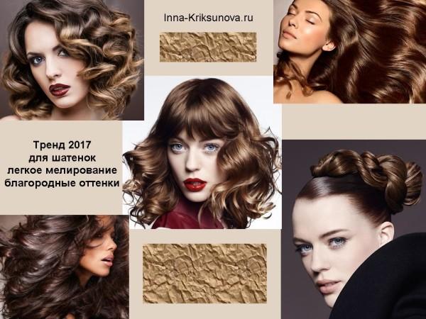 Модные цвета волос 2017, шатен