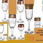 Бокалы и стопки хрустальные, Гусь-Хрустальный завод