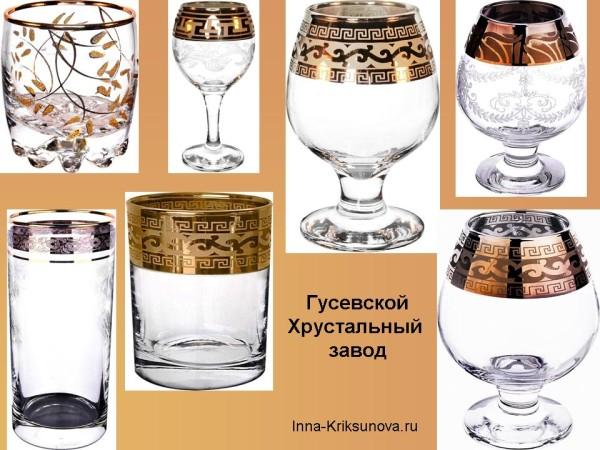 Бокалы и стаканы хрустальные, Гусь-Хрустальный завод