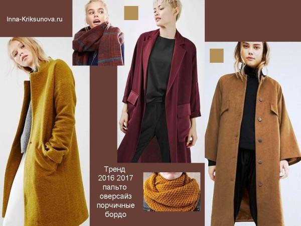 Демисезонные пальто оверсайз, горчичные, бордовые