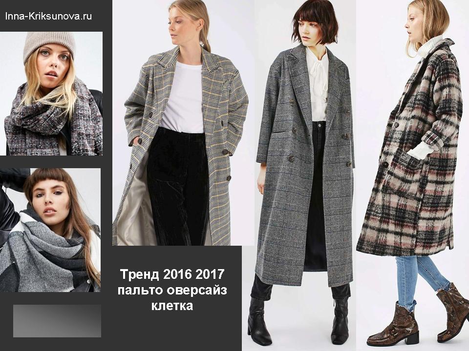 Демисезонные пальто оверсайз