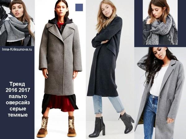 Демисезонные пальто оверсайз, серые, темные