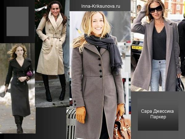Пальто, которые носят звезды. Сара Джессика Паркер