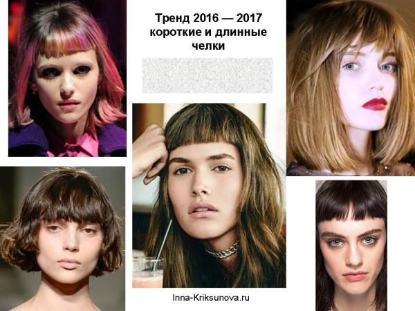 последние тенденции в прическах 2017