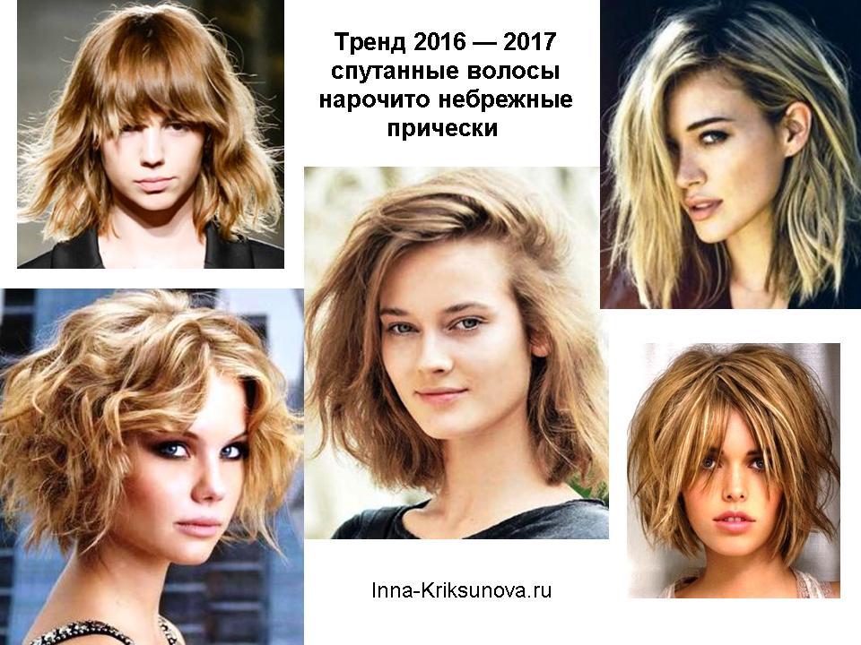 Модные прически 2017 женские на средние волосы весна лето