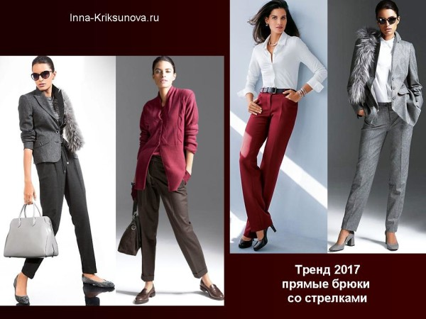 Модные брюки 2017, со стрелками