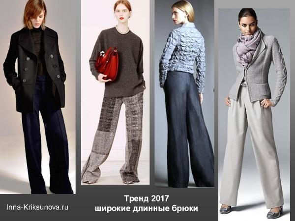 Модные брюки 2017, широкие длинные