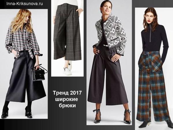 Модные брюки 2017, широкие короткие