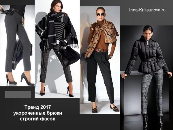 Модные брюки 2017, укороченные, костюмного типа