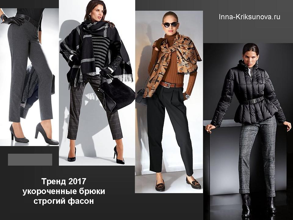 Женские Брюки 2017 Года Модные Купить