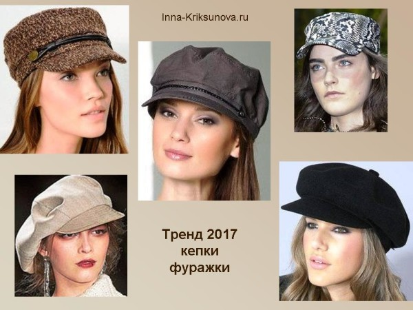 Головные уборы 2017, кепки, фуражки