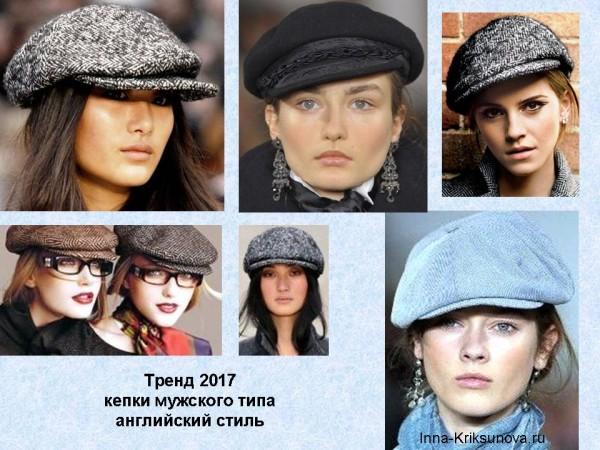 Головные уборы 2017, кепки в мужском стиле