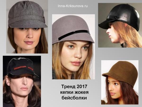Головные уборы 2017, кепки жокея
