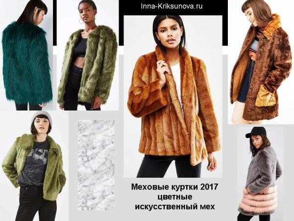 Куртки из искусственного меха, мода 2017, цветные