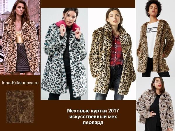 Куртки из искусственного меха, мода 2017, леопард