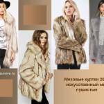 Куртки из искусственного меха, мода 2017, пушистые