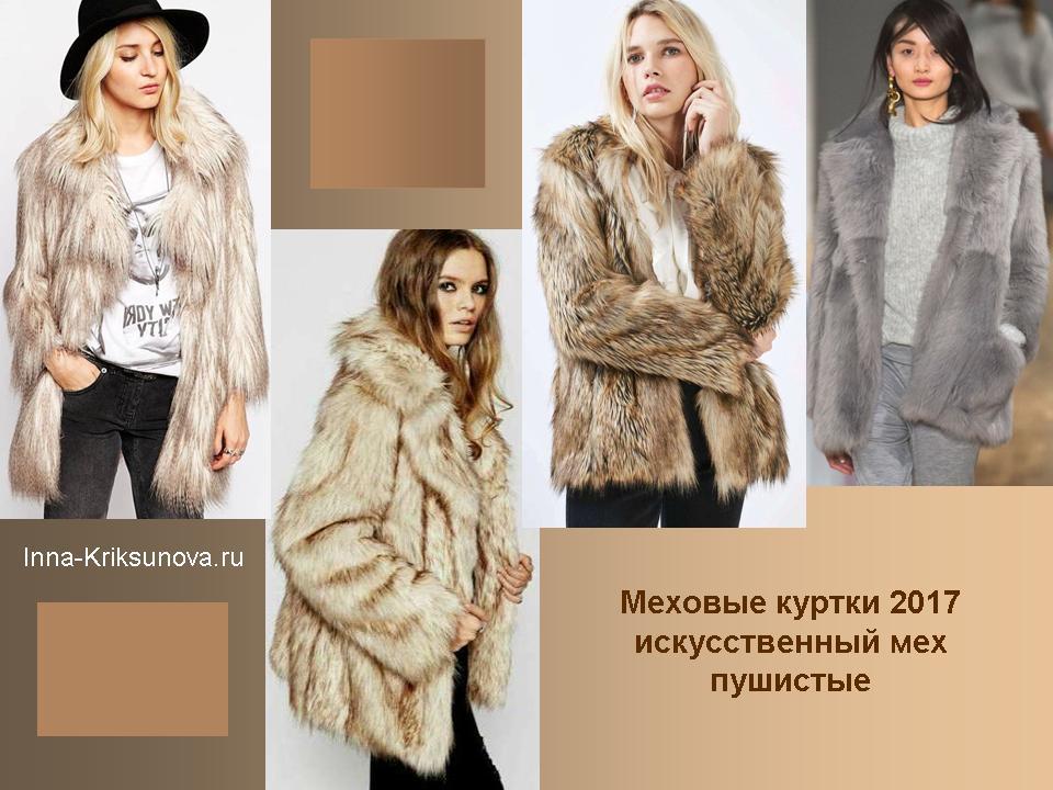 Куртки из искусственного меха, мода 2017