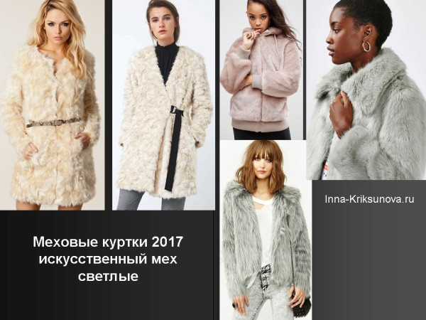 Куртки из искусственного меха, мода 2017, светлые