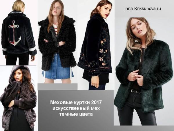 Куртки из искусственного меха, мода 2017, темные
