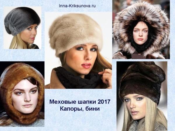 Меховые шапки 2017, капоры, бини