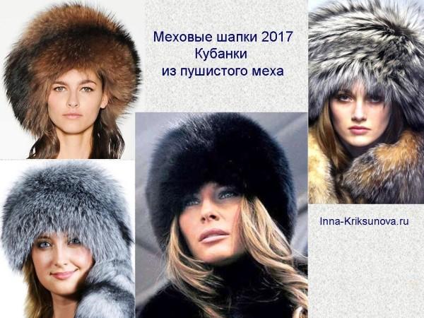 Меховые шапки 2017, кубанки пушистые