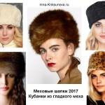 Меховые шапки 2017, кубанки гладкие
