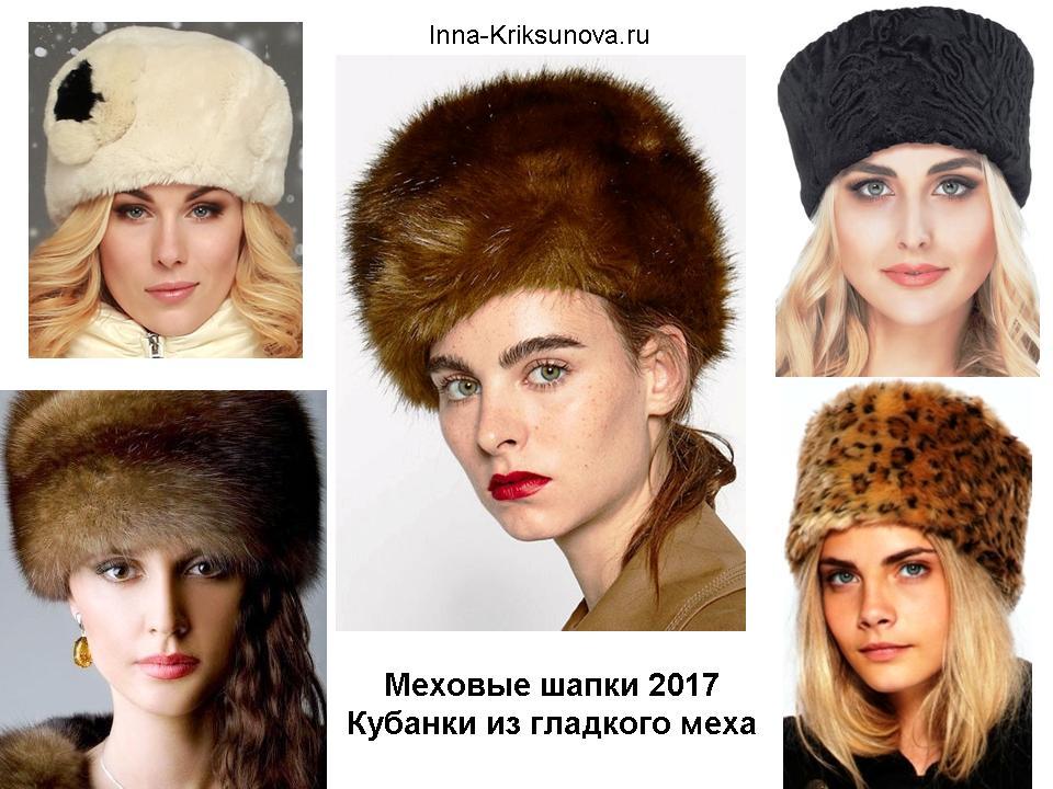 Меховые шапки 2017