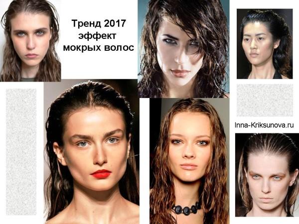 """Прически тенденции 2017, """"мокрые"""" волосы"""
