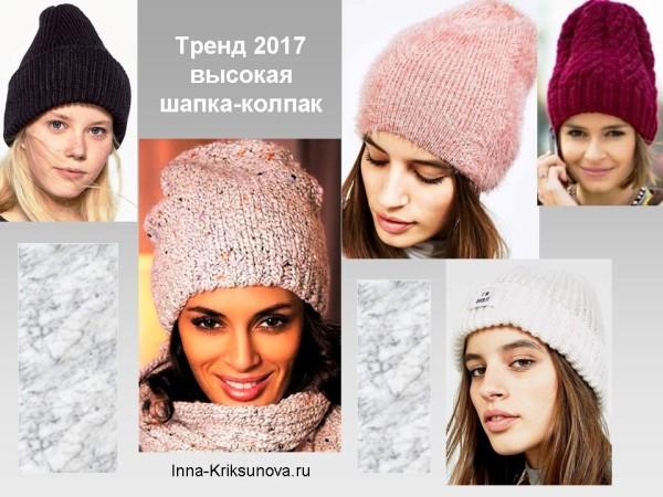 Вязаные шапки 2017, фасон колпак