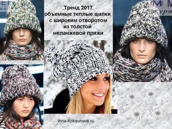 Вязаные шапки 2017, меланж