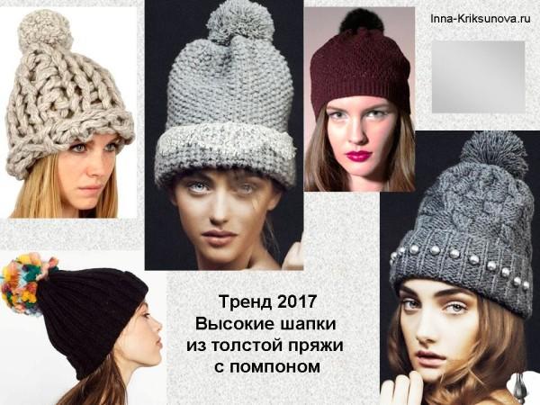 Вязаные шапки 2017, с помпоном