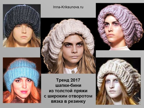 Вязаные шапки 2017, с широким отворотом